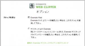 EvernoteClipの設定
