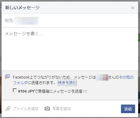 Facebookのメッセージの商売